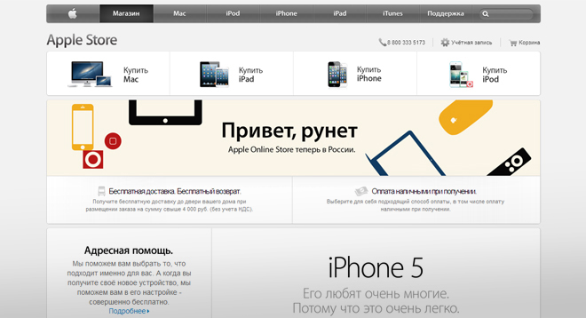 российский Apple Store