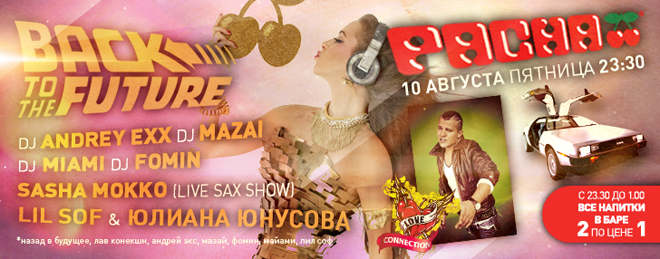 Back To The Future в Pacha Moscow