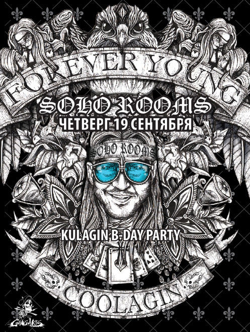 Kulagin B-Day Party