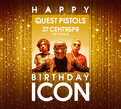 Happy Birthday Icon. Part 1: Quest Pistols