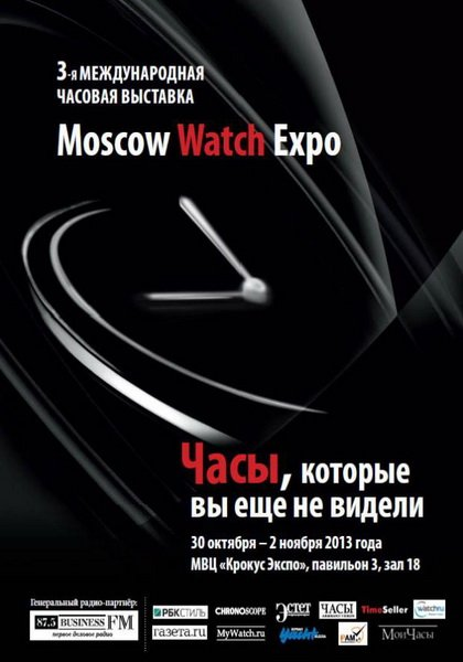 Moscow Watch Expo - 2013