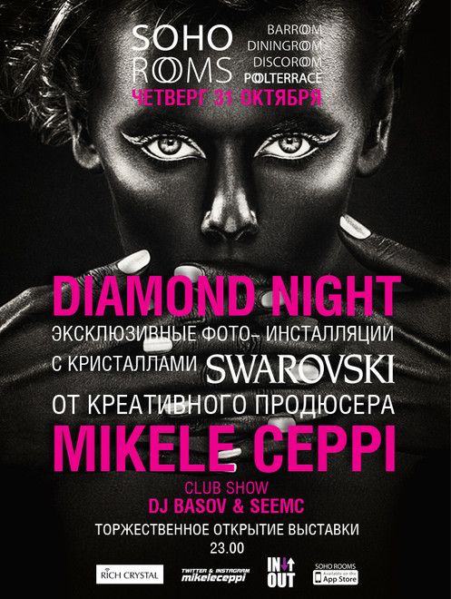 Diamond Night