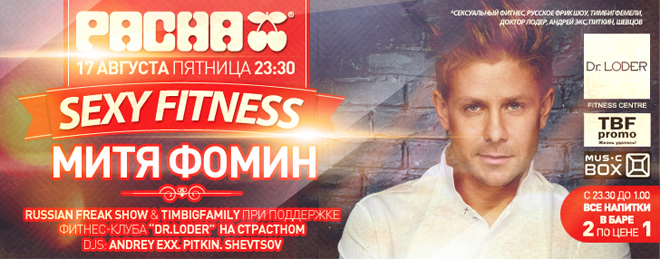 Sexy Fitness & Special guest: Митя Фомин в Pacha Moscow