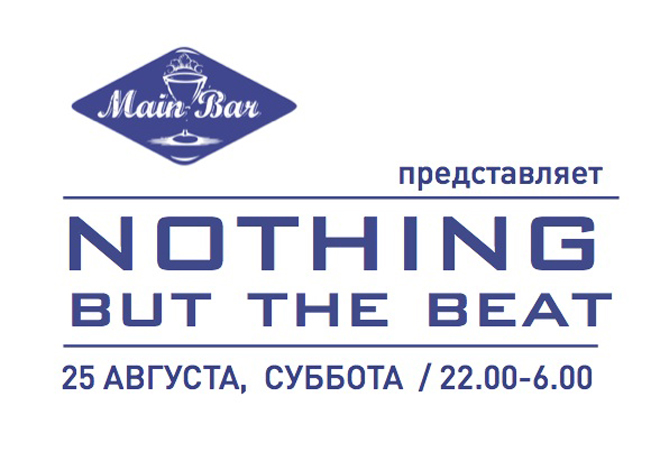 Nothing But The Beat в Main Bar