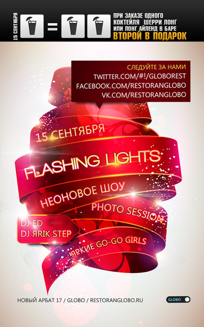 Flashing lights party � Globo