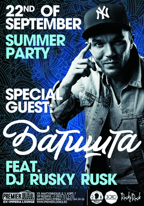 Summer Party и Special Guest: Батишта в Premier Lounge