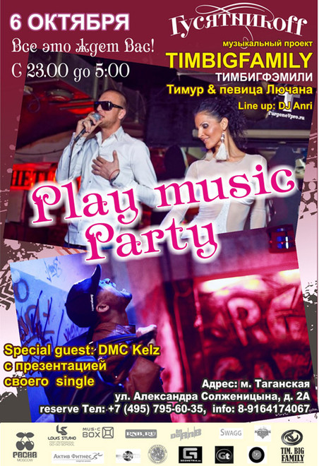 Play music party в клубе Гусятникоff