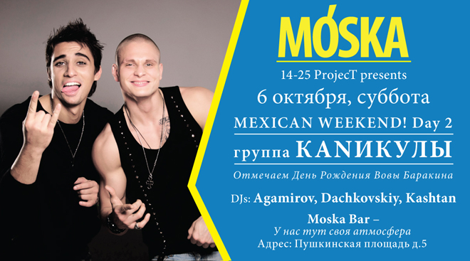 Mexican Weekend: Day 2 � Moska Bar