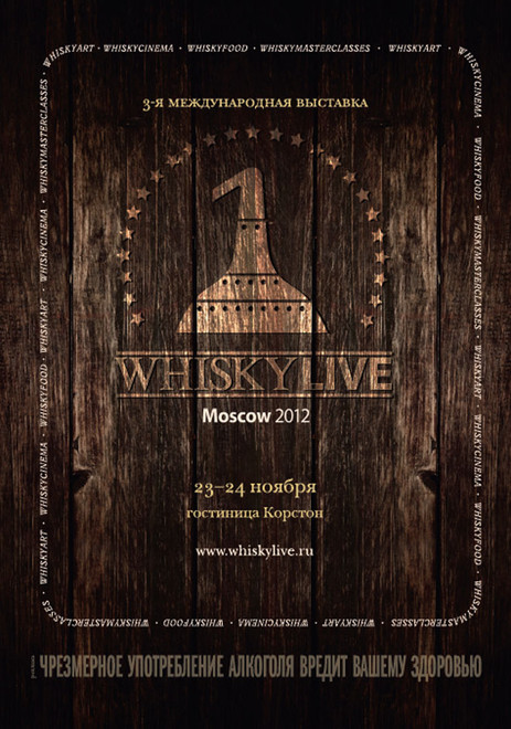 Whisky Live Moscow 2012 в Korston Hotel Moscow