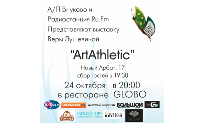 Art Athletic в ресторане Globo