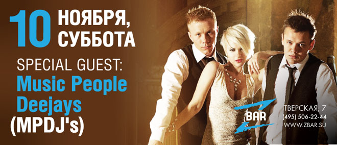 Music People Deejays в Z-Bar