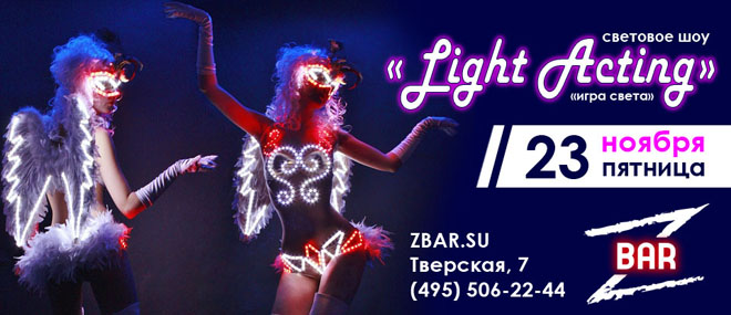 Light Acting � Z-Bar