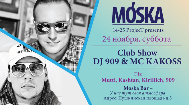 Club Show: DJ 909 & MC Kakoss в Moska Bar