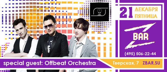 Offbeat Orchestra в Z-Bar