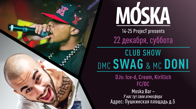 Club Show DMC Swag & MC Doni в Moska Bar