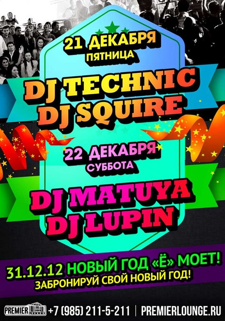 Final Countdown Party Weekend в Premier Lounge