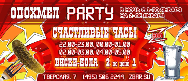 ������� Party � Z-Bar