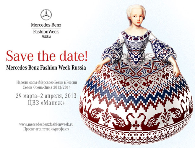 Mercedes-Benz Fashion Week Russia в Москве