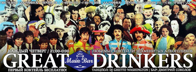 Great Drinkers: Хэнк Муди в Main Bar