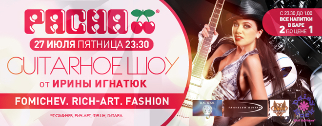 �������� ��� �� ����� ������� � Pacha Moscow