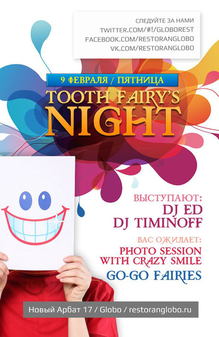 Tooth fairys night в Globo
