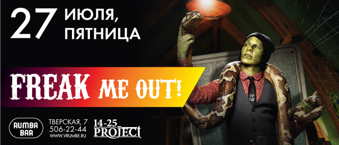Freak Me Out в Rumba Bar