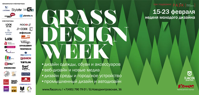 Grass Design Week 2013 в Москве