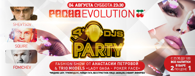 Pacha Evolution: 4DJs Party в Pacha Moscow