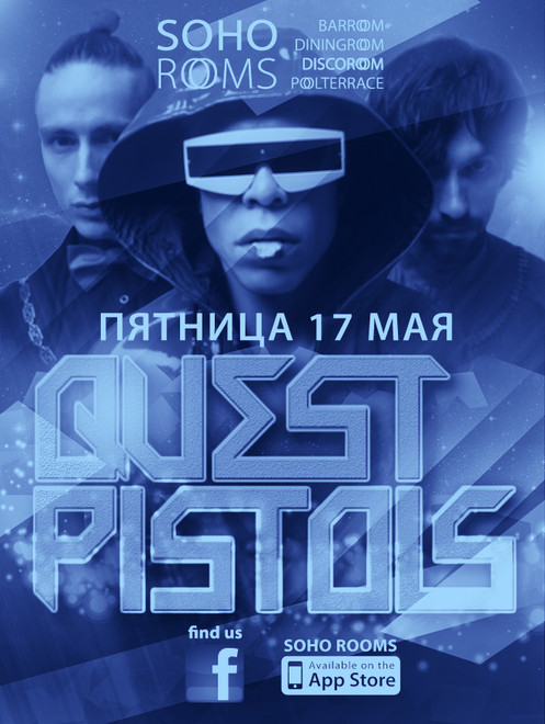 Quest Pistols в Soho Rooms