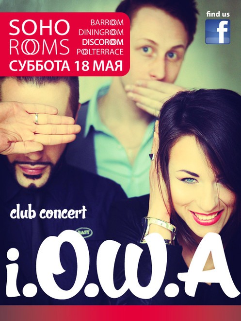 I.O.W.A. � Soho Rooms