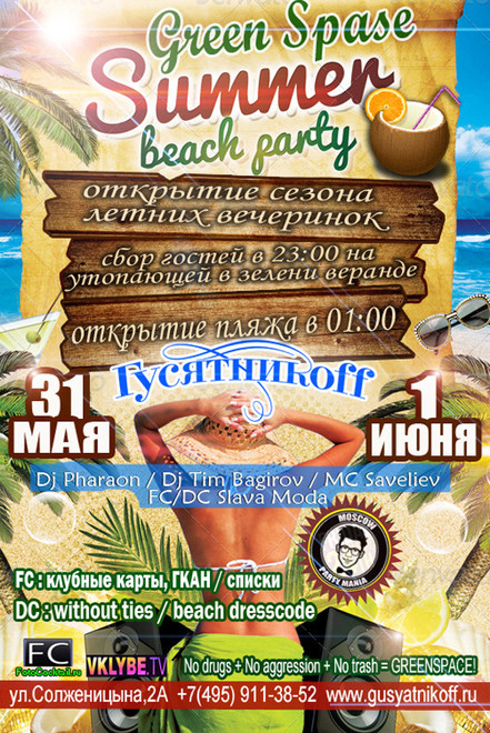 Summer Beach Green Party