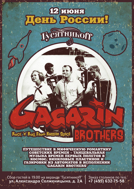 GagarinBrothers в Гусятникоff