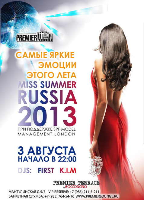 Финал конкурса Ms Summer Russia 2013